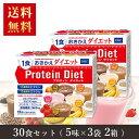 【在庫あり】 DHC プロテインダイエット50g×15袋入(5味×各3袋)×2箱 【送料無料】 ダイエット プロティンダイエット 食品 DHC Protein..