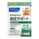 血圧サポート 約30日分 (180粒) ファンケル FANCL 機能性表示食品