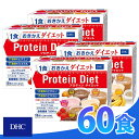 DHC プロティンダイエット50g×15袋入(5味×各3袋)×4箱 ダイエット プロテイン ダイエット 食品 DHC Protein Diet (送料無料) (ギフト包装不可)