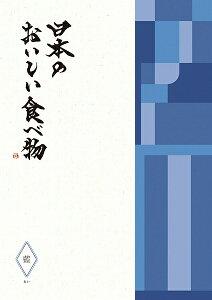 カタログギフト 6000円コース 日本のおいしい食べ物 藍 〜あい〜