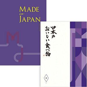 カタログギフト 15950円コース Made In Japan with 日本のおいしい食べ物 MJ19 + 藤set  【送料無料】