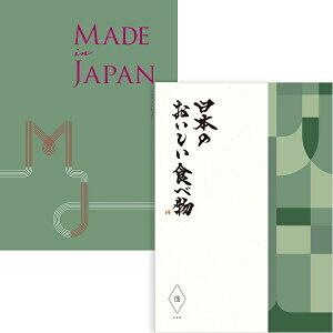 カタログギフト 8950円コース Made In Japan with 日本のおいしい食べ物 MJ14 + よもぎset