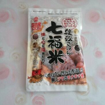 【送料無料】国産100%穀米七福米雑穀米