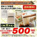素麺発祥の地「大和三輪」で代々千三百年受け継がれてきた寒製手延べ三輪素麺。その中でも「鳥...