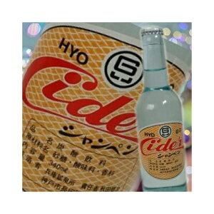 兵庫 サイダー 330ml瓶 1本 ご当地サイダー 神戸 の懐かしいサイダーです。