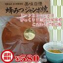 【送料無料】蜂蜜ジャンボ焼き 和歌山県産 山のはちみつ使用おいしさ自慢の どら焼き 三笠 お顔の大きさ位のジャンボどら焼き ドーンと300g【代引不可】メール便でお届けです