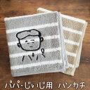 【メール便限定】【日本製】すごーく便利なタオルハンカチ(ミトン型)「チェック(グレー)」