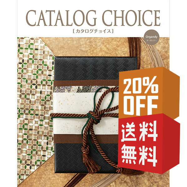 カタログギフト カタログチョイス オーガンジー 20%OFF 送料無料