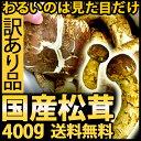 国産松茸のご家庭用に最適な訳あり400g 卸市場ならではのお値打ち価格で国産松茸を堪能できます...