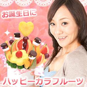 ハッピーカラフルーツ 誕生日プレゼント フルーツブーケ 女性 卒園 入園(お見舞い ギフト フ…