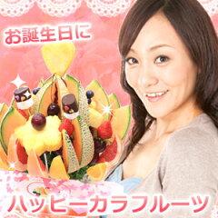 ハッピーカラフルーツ|誕生日プレゼント フルーツブーケ 女性(お見舞い ギフト バースデー ギ…