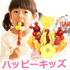ハッピーキッズ|誕生日プレゼント女性 誕生日 フルーツブーケ 祖母(果物 フルーツ盛り合わせ …