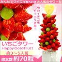 【送料無料】いちごタワー イチゴたっぷりのフルーツアレンジメント!|誕生日ケーキや記念日のプレ…
