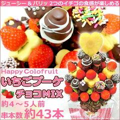いちごブーケ チョコミックス チョコレートフォンデュ イチゴの可愛い花束 バースデー 誕生日ケ…