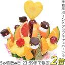 P2倍[8/20限定]果物 詰め合わせ【ノア】ハッピーカラフルーツフラワーギフト カットフルーツ盛合 ...