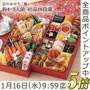 楽天店舗画像:亀のすけ おせち料理2018 通販予約