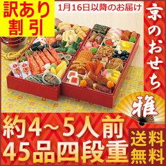 京菜味のむら: