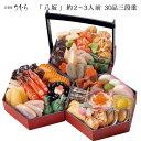 【ギフトパーク】おせち料理 2021年 予約 京都のおせち【
