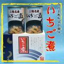 いちご煮2缶セット