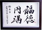 【新築・引越し祝い】福徳円満(クリアボックスフレームB5オーク)
