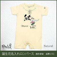 【出産祝いロンパース名入れ】誕生花ロンパース・Tシャツ【ベビー服半袖半そで出産お祝い記念品ギフト内祝いプレゼント誕生記念】