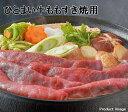 ギフト 十勝清水産ひとまい 牛もも すき焼用 詰め合わせ惣菜 内祝い お祝い お返し F倉庫