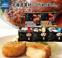 ギフト 北海道 コロッケ ハンバーグ セットMGN 詰め合わせ 惣菜 内祝 お返し お礼F倉庫