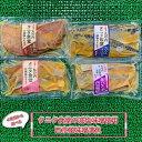 選べる4品 タニタ食堂の減塩みそ使用 西京風味噌漬魚セット 赤魚 アカウオ ...