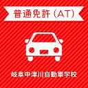 【岐阜県中津川市】普通車ATコース<免許なし/原付免許所持対象>