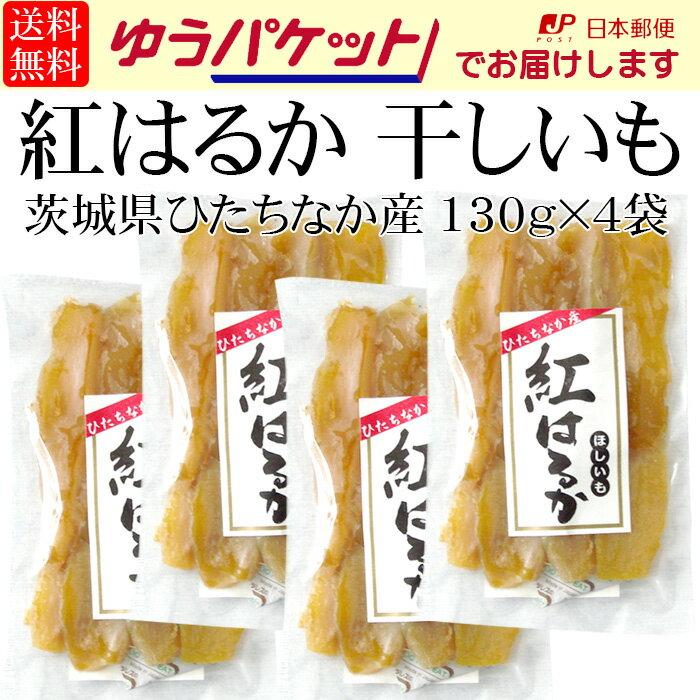 [メール便でお届け]茨城県ひたちなか産紅はるか 平切り干しいも130g×4袋【代引き・日時指定・同梱不可】【お試し】【メール便】