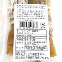 [メール便でお届け]茨城県ひたちなか産紅はるか丸干しいも200g×2袋【代引き・日時指定・同梱不可お試し送料無料メール便】