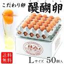 こだわりの健康卵 醍醐卵 L×50個入 [放射能検査済 濃厚
