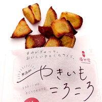 無添加やきいもころころ50g×30袋(箱買い)【焼いてある焼芋お手軽おやつ送料無料父の日母の日】