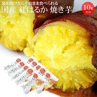 国産紅はるか使用焼き芋10本セット【焼いてある焼芋ねっとり甘い送料無料無添加父の日母の日】