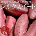熊本県産シルクスイート(生)A等級Lサイズ2kg[使いやすい量]【焼き芋に】【野菜便】【常温便】【送料無料】【代引き不可】