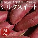 熊本県産 シルクスイート Mx2kg (生) A等級[使いや
