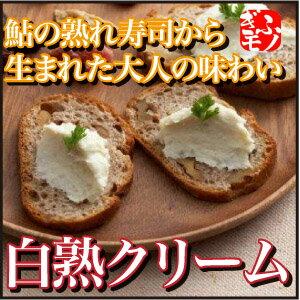 人気TV番組で話題に♪タレントがオススメ!本格フレンチ料理店で絶賛!泉屋「白熟クリーム」まるで熟成されたチーズ!パンに塗って♪ワインやシャンパンと!