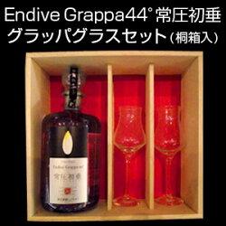 EndiveGrappa44°常圧初垂グラッパグラスセット(桐箱入)