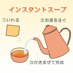 インスタントスープの作り方