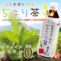 岐阜「中津川」特産ちこり茶