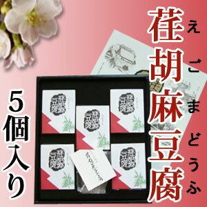 【荏胡麻豆腐5個入り】飛騨と郡上、2つの小京都が生んだ上品なおもてなしの逸品!