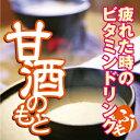 岐阜県下呂市天領食品が米だけで作ったあまざけは疲れた体を元気にします!造り酒屋の甘酒のも...