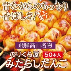 【飛騨高山名物】のりくら屋みたらしだんごお値打ち!!50本入