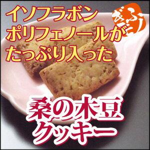 イソフラボン・ポリフェノールがたっぷり入った☆米粉のクッキー(桑の木豆)☆3袋