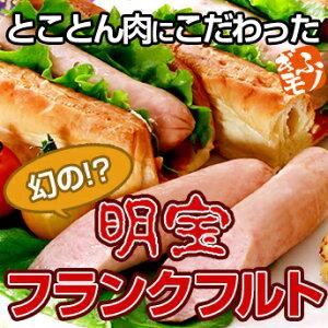 明宝フランクフルト★肉にこだわった明宝ハム自慢の一品!