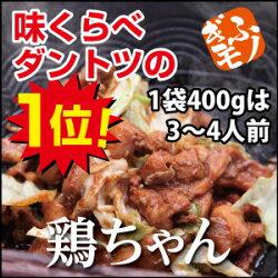 鶏ちゃん•地鶏塩味•味噌味400g