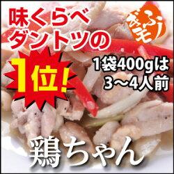 鶏ちゃん若鶏塩味400g