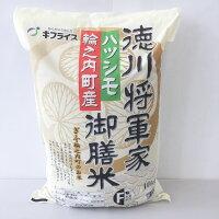 【白米】徳川将軍家御膳米岐阜県産ハツシモ10kg