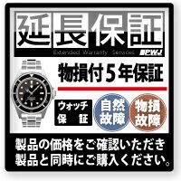 5年延長保証(腕時計) 自然故障+物損保証 [税込み価格\500,001〜\550,000]
