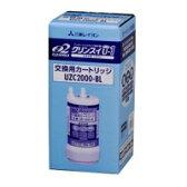 【送料無料】三菱レイヨン UZC-2000-BL [クリンスイ U-1 アンダーシンク浄水器カートリッジ]